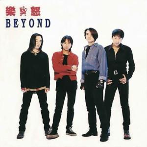 Beyond的專輯Rock N Roll