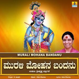 Album Murali Mohana Bandanu - Single from S. Janaki