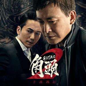 JV陳政文的專輯《角頭2: 王者再起》電影原聲帶