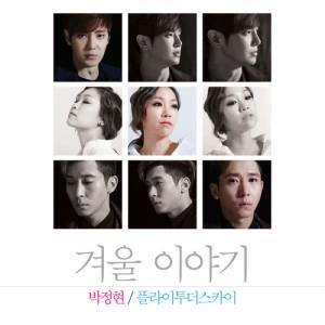 朴正炫的專輯Winter Story