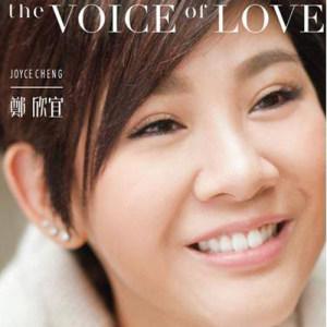 鄭欣宜的專輯The Voice of Love