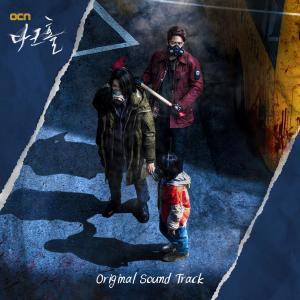 Album 다크홀 OST Dark Hole OST from Korean Original Soundtrack