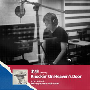 老狼的專輯Knockin' On Heaven's Door 敲響天堂之門