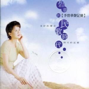 李碧華的專輯李碧華的升記號-碧華的民歌時代