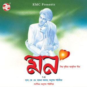 Listen to Moromi Oi Bohag song with lyrics from Shaan