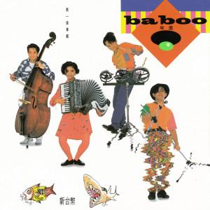 BABOO樂團的專輯新台幣