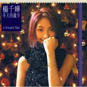 收聽楊千嬅的最後的歌歌詞歌曲