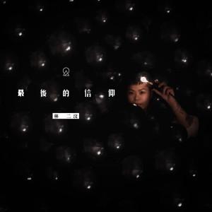 林二汶的專輯最後的信仰
