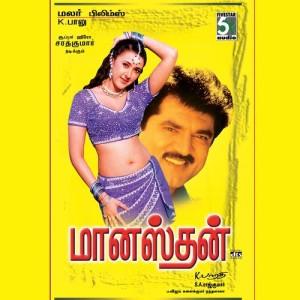 Album Manasthan (Original Motion Picture Soundtrack) from S.A.Rajkumar