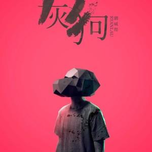劉威煌的專輯灰狗