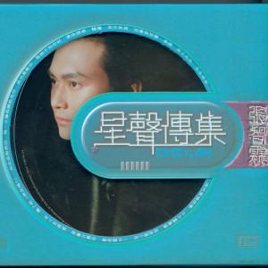 張智霖的專輯EMI 星聲傳集之張智霖