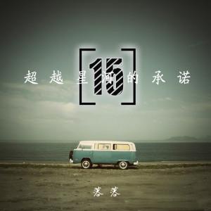 落落的專輯超越星河的承諾(十五)