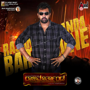 Album Rajamarthanda Barthavne from Tippu