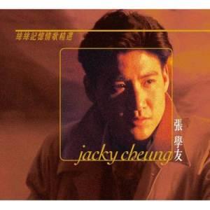 Si Si Ji Yi Qing Ge Jing Xuan dari Jacky Cheung