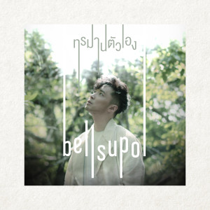 อัลบัม ทรมานตัวเอง - Single ศิลปิน Bell Supol