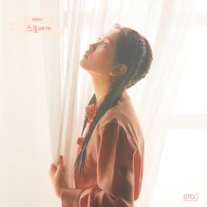 Dear Diary dari 김예림