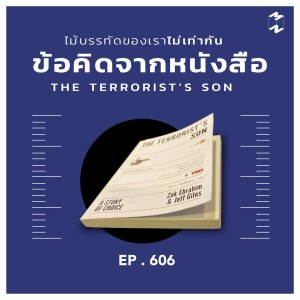 ฟังเพลงออนไลน์ เนื้อเพลง EP.606 ไม้บรรทัดของเราไม่เท่ากัน แง่คิดจากหนังสือ The Terrorist's Son ศิลปิน Mission to the Moon