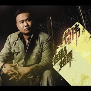 Yue Xian Yue Shen 2005 苟伟