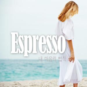 ESPRESSO的專輯我心中的法則