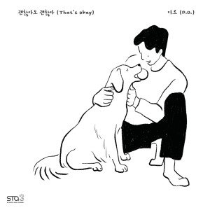 Download Lagu D.O. - That's okay