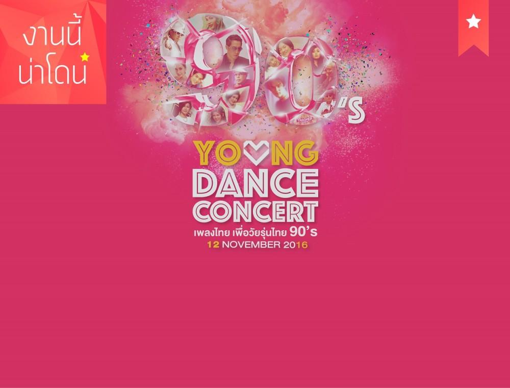 90's Young Dance Concert ได้เวลาเต้นตัวบิดกับเพลงฮิต 90's