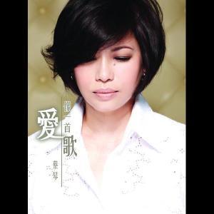 """""""愛像一首歌"""" 2009 蔡琴"""