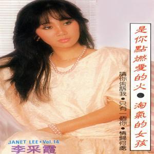 李採霞的專輯李採霞, Vol. 14: 是你點燃愛的火 / 淘氣的女孩