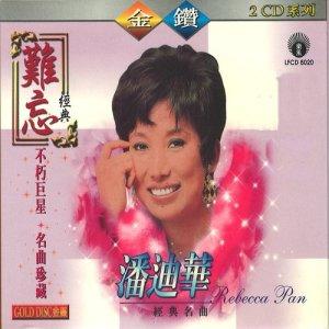 潘迪華的專輯難忘經典不巧巨星名曲珍藏