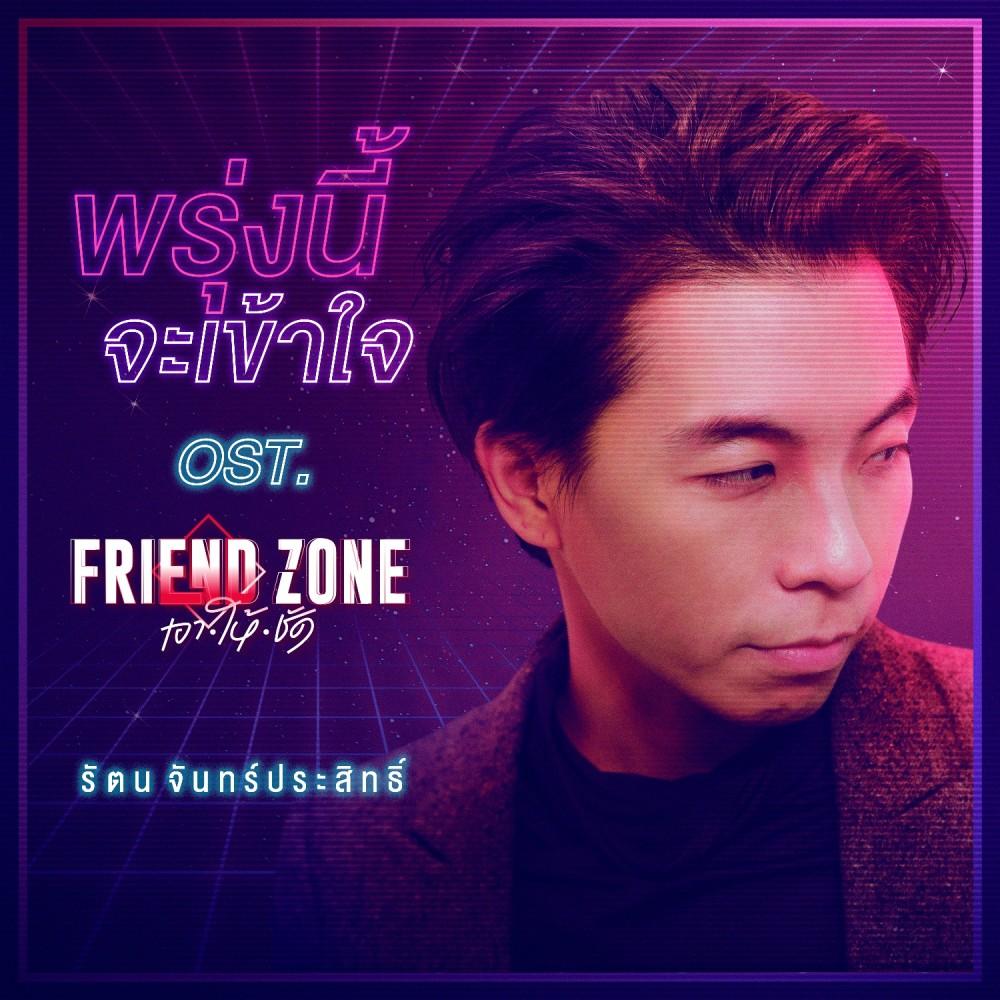 ฟังเพลงใหม่อัลบั้ม เพลงประกอบซีรีส์ Friendzone เอาให้ชัด