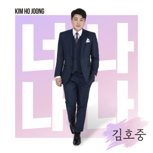 Album you and me from Kim Hojung