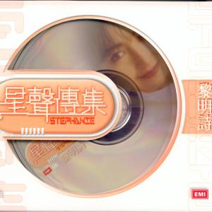 Xing Xing Chuan Ji 2002 黎明詩