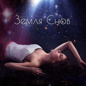 Listen to на сон грядущий song with lyrics from Trouble Sleeping Music Universe