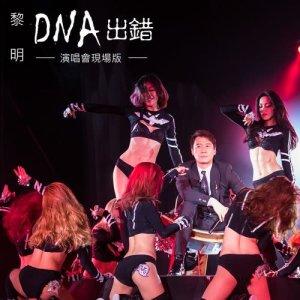黎明的專輯DNA出錯 (演唱會現場版)