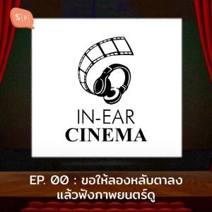 อัลบัม EP.0 ขอให้ลองหลับตาลงแล้วฟังภาพยนตร์ดู ศิลปิน In-Ear Cinema [Salmon Podcast]
