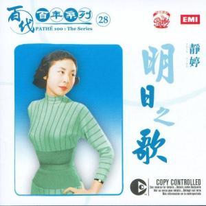 Album Pathe 100: The Series 28 Ming Ri Zhi Ge from 静婷