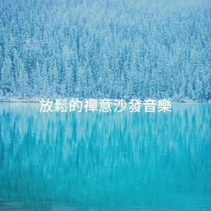 Album 放松的禅意沙发音乐 from Relaxation