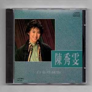 陳秀雯的專輯白金珍藏版 陳秀雯