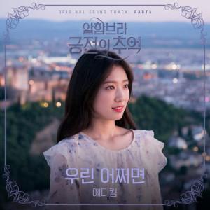 Eddy Kim的專輯阿爾罕布拉宮的回憶 韓劇原聲帶 Pt. 6