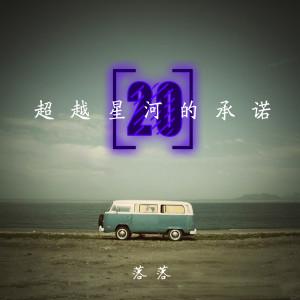 落落的專輯超越星河的承諾(二十)