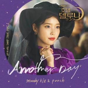 Monday Kiz的專輯Hotel Del Luna OST Part.1
