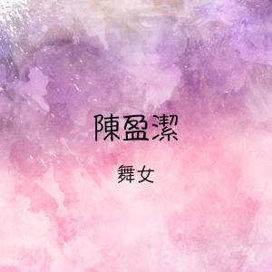 陳盈潔的專輯舞女