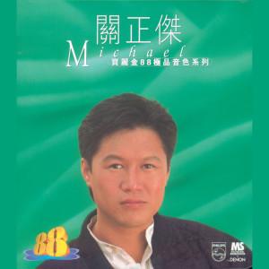 Michael Kwan的專輯寶麗金 88 極品音色系列