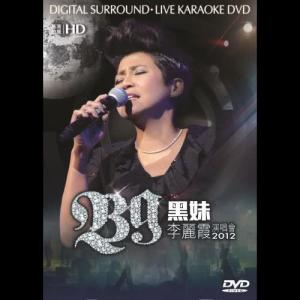 李麗霞的專輯BG黑妹李麗霞演唱會2012