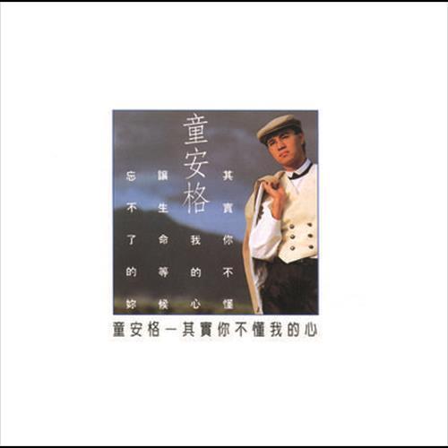 Ai Rang Shi Jie Geng Mei 1989 童安格