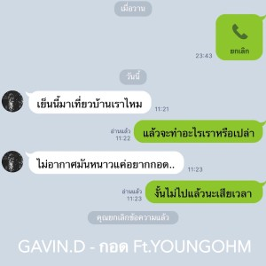 ดาวน์โหลดและฟังเพลง กอด พร้อมเนื้อเพลงจาก Gavin D