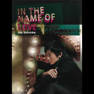 In The Name of Love 2007 孫耀威