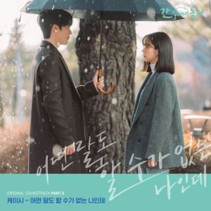 Kassy的專輯MY ROOMMATE IS A GUMIHO (Original Television Soundtrack) Pt.5