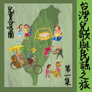 兒童合唱團的專輯台灣兒歌與民謠之旅