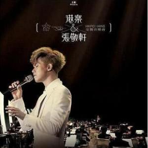 張敬軒的專輯港樂 X 張敬軒交響音樂會