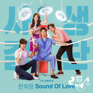 韓熙貞的專輯Risky Romance OST Part.8